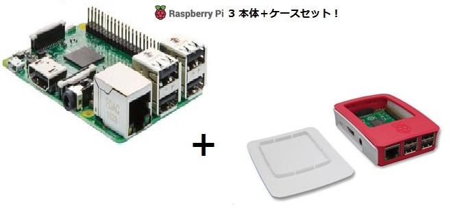 RPI3+CASE-SET